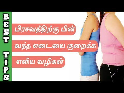 How to reduce weight after pregnancy delivery naturally in Tamil | Best Weight loss tips