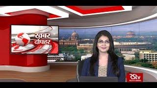 Download Hindi News Bulletin | हिंदी समाचार बुलेटिन – September 23, 2019 (1:30 pm) Video