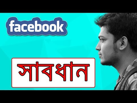 Be careful! how to protect your Facebook account from other