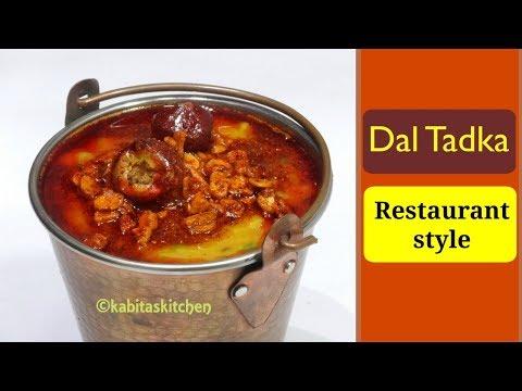 Restaurant Style Dal Tadka Recipe | ढाबा स्टाइल दाल तड़का | Dal Fry Tadka Recipe | KabitasKitchen