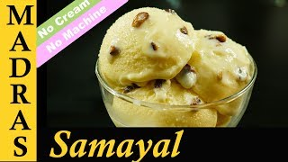 Ice Cream Recipe in Tamil | Homemade Vanilla Ice Cream | How to make Ice Cream at home without cream