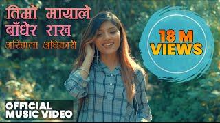 Ashmita Adhikari - Timro Mayale Badhera Rakha | Official Music Video (Female Version)