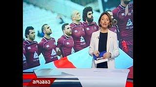 """29:9 - """"ბორჯღალოსნებმა"""" რუსეთის გუნდი დაამარცხეს"""