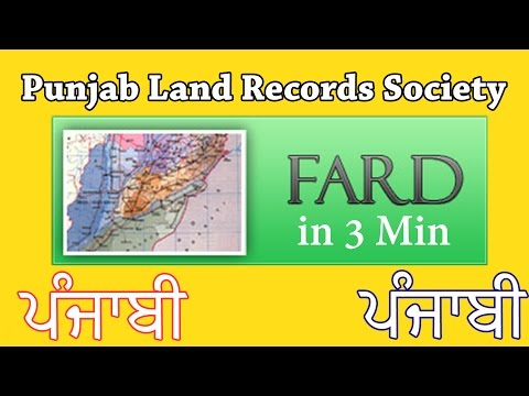 How to get Fard in 3 Min online |Punjab Land Records Society