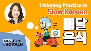 Korean Phrases for Restaurants (For Customers) - PakVim net HD