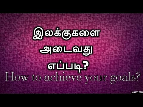 Tamil motivation speech | How to become Successful ? |   Epic Life