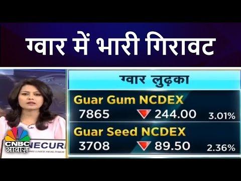 ग्वार में भारी गिरावट   क्या हो रणनीति?   Commodity Call   CNBC Awaaz