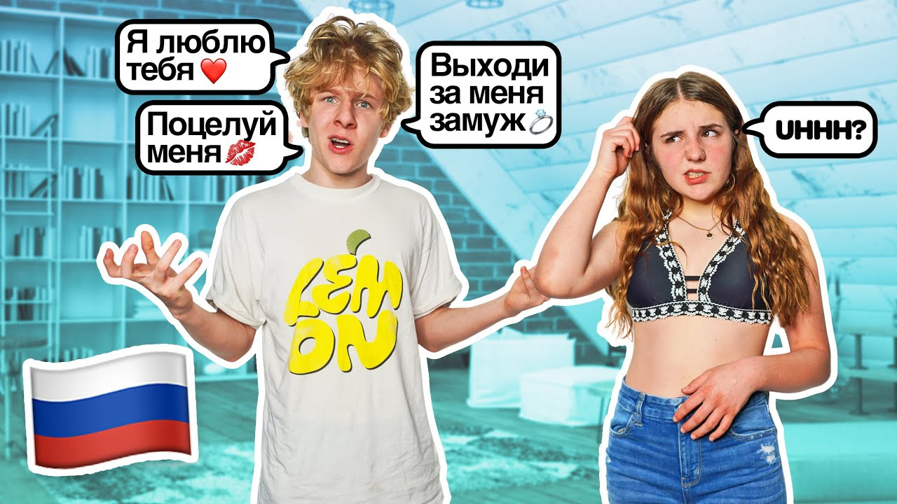SPEAKING ONLY RUSSIAN TO MY GIRLFRIEND FOR 24 HOURS 🗣️🇷🇺 |Lev Cameron