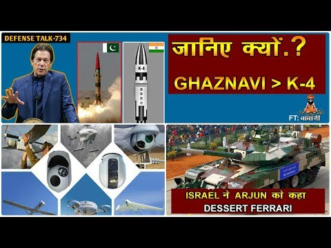 Xxx Mp4 Indian Defence News PAK की Ghaznabi मिसाइल है भारत की K4 से बेहतर Israel And China Praise Arjun Tank 3gp Sex