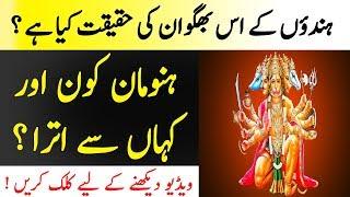 Hanuman Aur Hindo Mazhab Ki Tarekh Tafseel Main | Islamic Solution