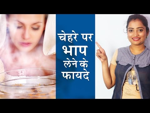 चेहरे पर भाप लेने के फ़ायदे | Benefits of Steaming your Face in Hindi/ Steam Benefits for Face