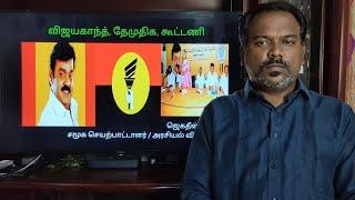 விஜயகாந்த் | தேமுதிக | கூட்டணி | Vijayakanth | DMDK | Alliance |  JagadheesPaarvai