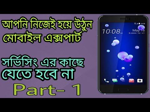 নিজেই হয়ে উঠুন মোবাইল এক্সপার্ট || Part 1|| Five Android tips || Tech Suggestion