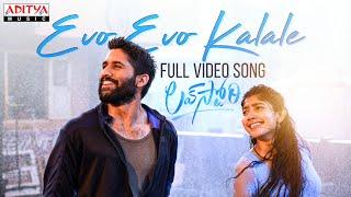 Evo Evo Kalale Full Video Song  Lovestory Songs  Naga Chaitanya  Sai Pallavi Sekhar Kammula Pawan Ch