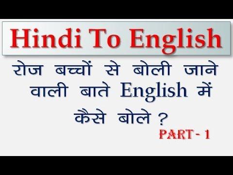 How to speak English | Hindi to English speaking with Kids  Part 1
