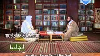 قصة حياة الشيخ مصطفى العدوى   أمجاد   الجزء الأول