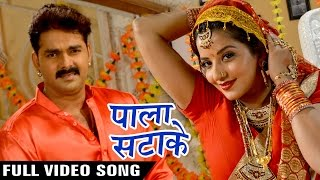 Pala Satake (Full Song) - Pawan Singh - Monalisa - SARKAR RAJ - Superhit Bhojpuri Hit Songs 2017 new