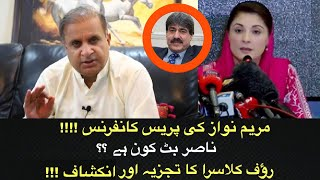 Maryam Nawaz's Bombshell Press Conference!! Who Is Nasir Butt ? Rauf Klasra Exposes and comments!!