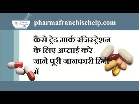 जाने कैसे करे ट्रेड मार्क अप्लाई | how to apply trademark registration ? hindi me
