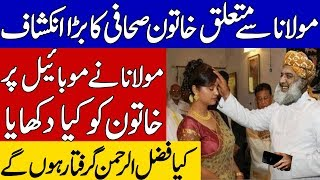 Latest Developments in Pakistan About Internal Issues   Khoji TV