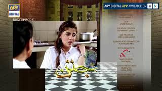 Jatan Episode 25 ( Teaser ) - ARY Digital Drama