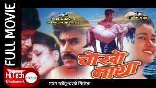 Nepali Movie || Chokho Maya