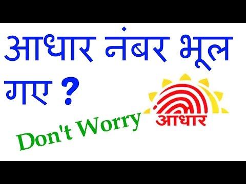 HOW TO KNOW MY AADHAAR NO.? ( हिन्दी ) आधार नंबर कैसे मालूम करें