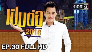 เป็นต่อ 2018   EP. 30 FULL HD