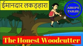Honest Wood Cutter |  ईमानदार लकड़हारा | Moral Story for Kids in Hindi by Amar Gathayein