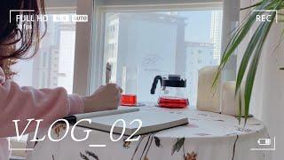 프리랜서는 집에서 어떻게 일을 할까?ㅣ고양이와 함께하는 웹소설 작가 브이로그ㅣ청소하고 고양이와 놀고 밥해 먹고 일하는 일상ㅣVLOG_02