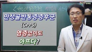 만성골반통증증후군CPPS, 염증없이 아프다?