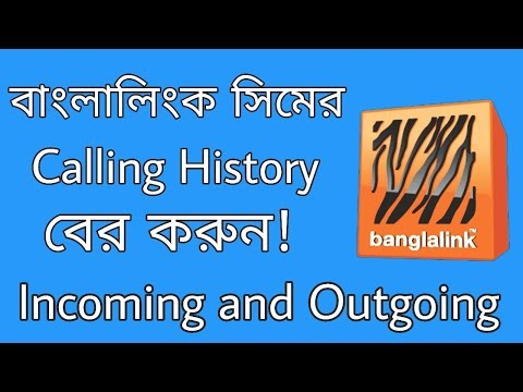 How To Check Banglalink Calling And Sms History