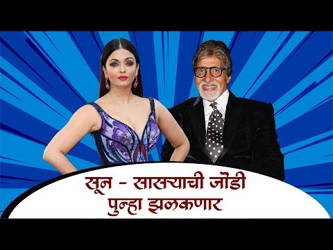 Xxx Mp4 Big B And Aishwarya Ray Will Share Screen Together 3gp Sex