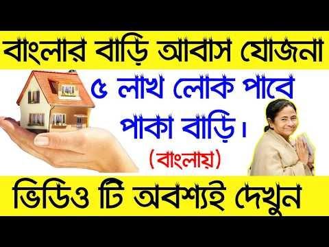 Banglar Bari (বাংলার বাড়ি) Awas Yojana । West bengal New Housing Scheme For Poor People,Latest News
