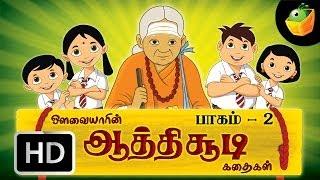 Aathichudi Kadaigal (ஆத்திச்சூடி கதைகள்) -2   Tamil Stories For Kids
