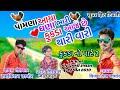 Download आखिरी बार बोली ले रे कुकडा/विजय राज डामोर/रामकिशन डामोर/new Adivashi timli song Vijay raj Damor/ MP3,3GP,MP4