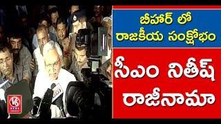 Nitish Kumar Resigns As Bihar Chief Minister || V6 News