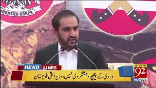 92 News Headlines 12:00 PM - 19 April 2018 - 92NewsHDPlus