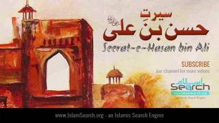 Seerat Hasan bin Ali ┇ Seerat e Sahaba in urdu ┇ IslamSearch.org