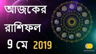 May Rashifal 2019