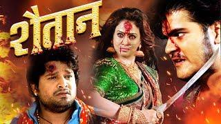 Shaitan - शैतान | Arvind Akela Kallu Aur Ritesh Pandey  Ki Sabse Hit Film 2019 | HD MOVIE