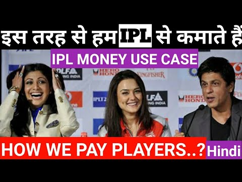 How ipl owners makes money | ipl business model| ipl earnings and expense - Hindi| ipl exposed