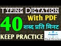 YouTube - Typing test 40 WPM 15 hindi typing dictation | STENO HINDI DICTATION | insure about speed