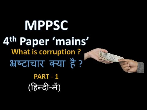 🔴 {HINDI} Corruption in india | mppsc mains | IAS,preparation | types,free,effacts,lectur