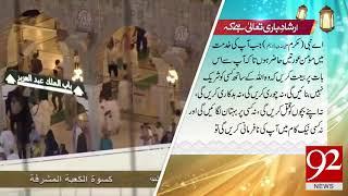 Irshad e Bari Taala - 15 January 2018 - 92NewsHDPlus