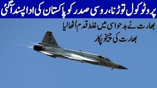 Pakistan big Achievements and Viladimir Putin