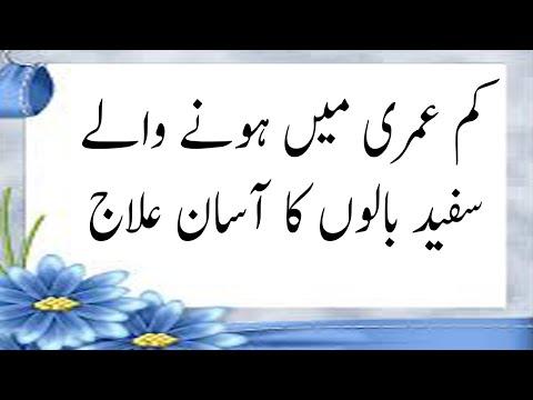 wazifa for white hair | safed balon ka asan ilaj in urdu