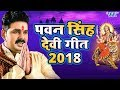 Download पवन सिंह देवी गीत 2018 - Pawan Singh Navratri Special - Video Jukebox - Bhojpuri Devi Geet MP3,3GP,MP4