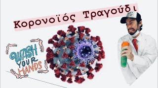 Κορονοϊός τραγούδι | Σε γνώρισα στο ΙΚΑ | Coronavirus Parody