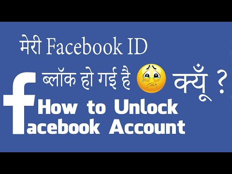 How To Secure Facebook  Account From Blocking